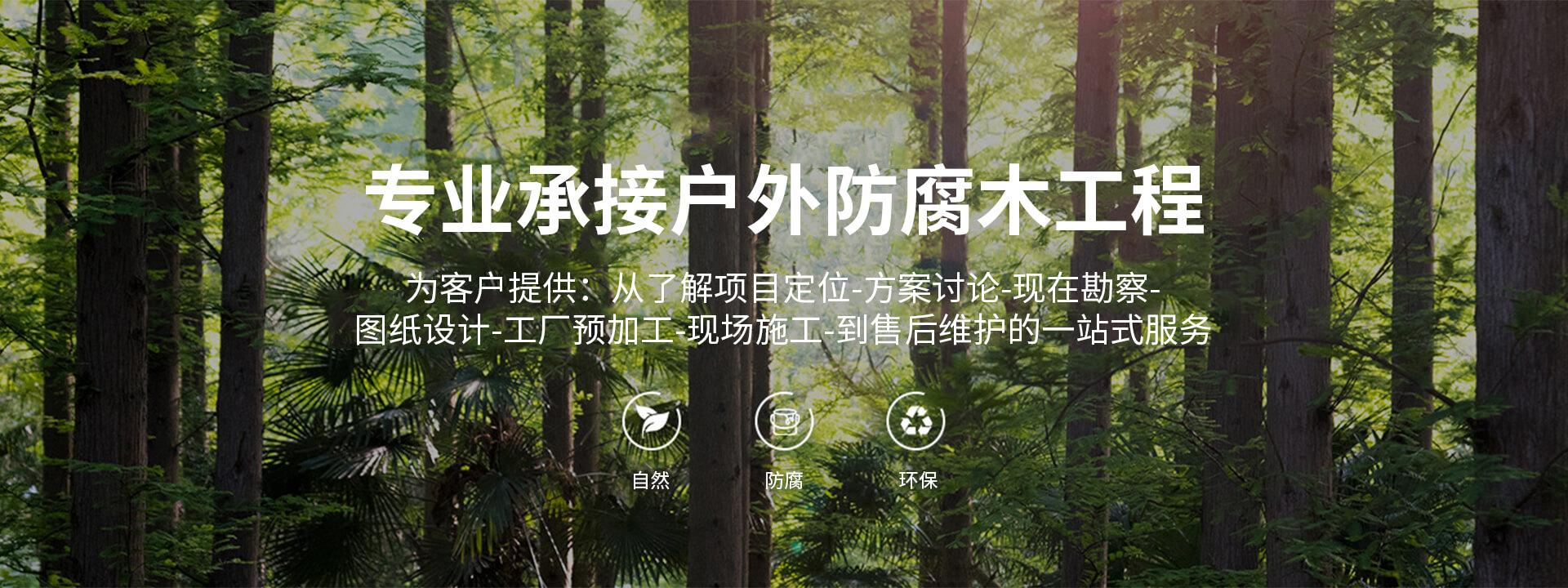 武汉防腐木厂家
